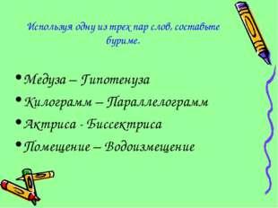 Медуза – Гипотенуза Килограмм – Параллелограмм Актриса - Биссектриса Помещени
