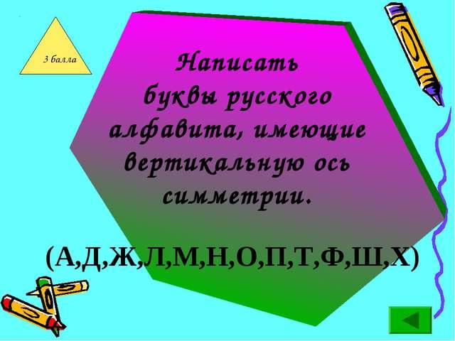 Написать буквы русского алфавита, имеющие вертикальную ось симметрии. (А,Д,Ж,...