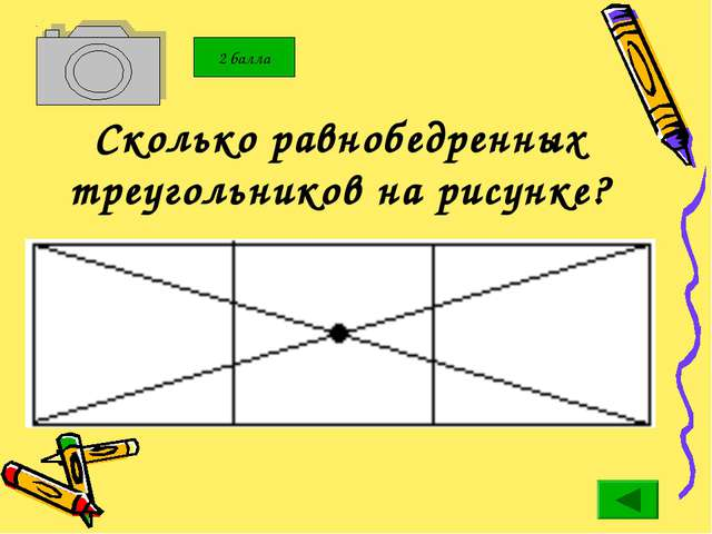 Сколько равнобедренных треугольников на рисунке?