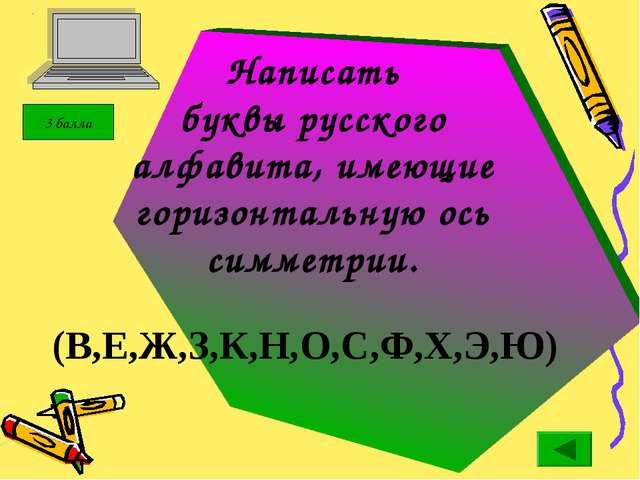 Написать буквы русского алфавита, имеющие горизонтальную ось симметрии. (В,Е,...