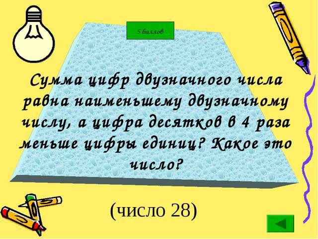Сумма цифр двузначного числа равна наименьшему двузначному числу, а цифра дес...