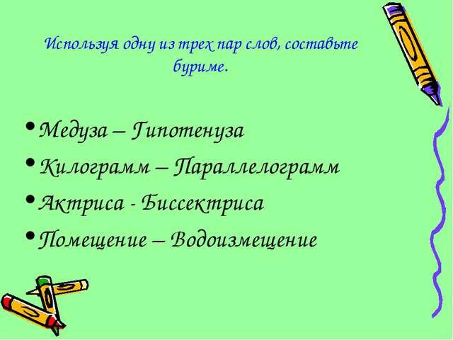 Медуза – Гипотенуза Килограмм – Параллелограмм Актриса - Биссектриса Помещени...