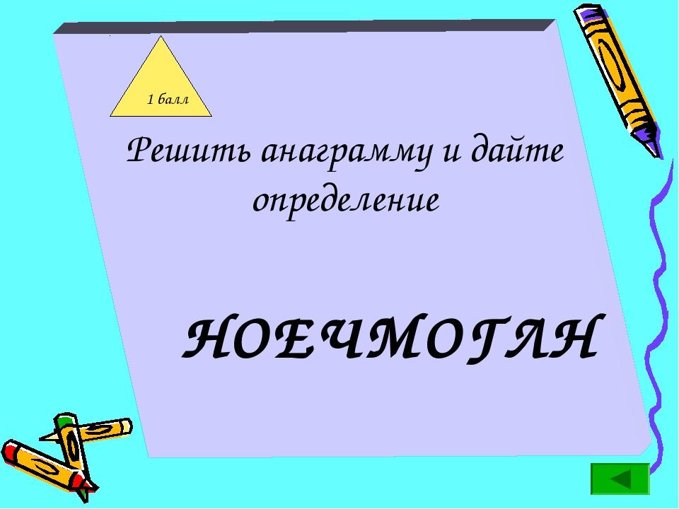 Решить анаграмму и дайте определение НОЕЧМОГЛН