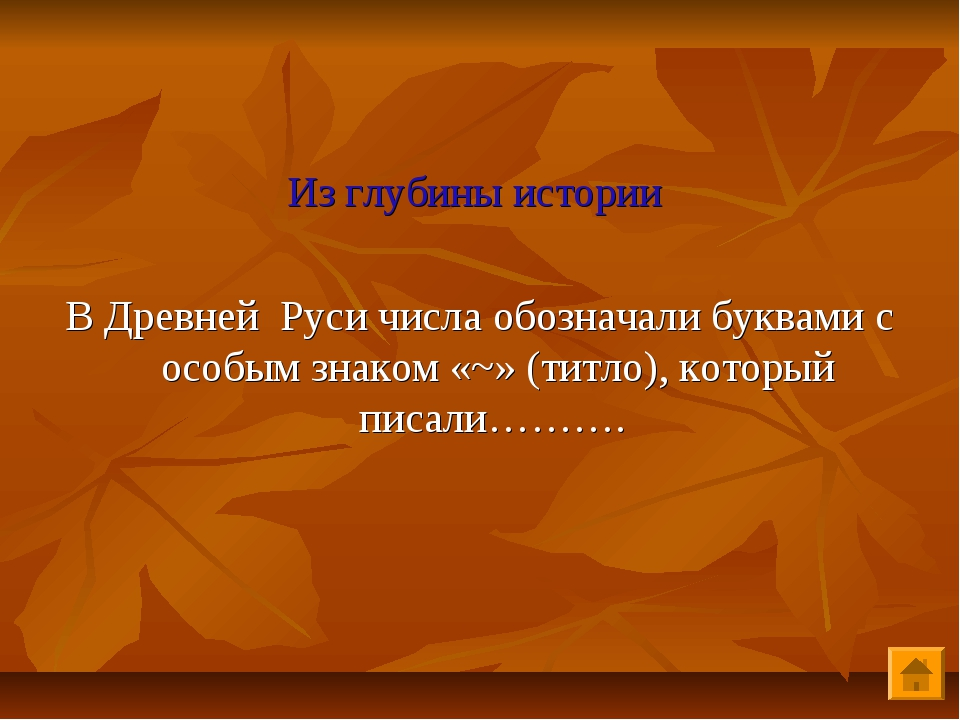Из глубины истории В Древней Руси числа обозначали буквами с особым знаком «...