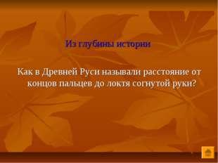 Из глубины истории Как в Древней Руси называли расстояние от концов пальцев