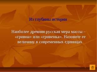 Из глубины истории Наиболее древняя русская мера массы – «гривна» или «гриве