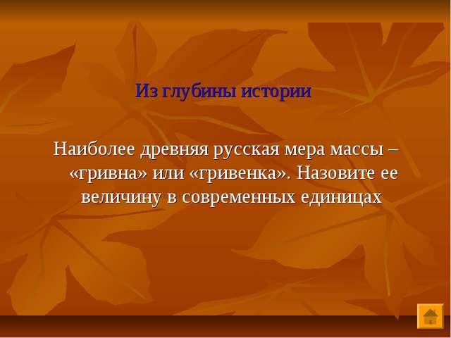 Из глубины истории Наиболее древняя русская мера массы – «гривна» или «гриве...