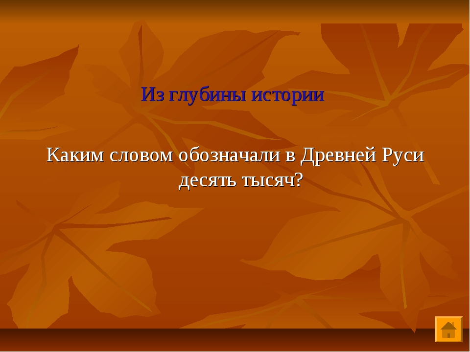 Из глубины истории Каким словом обозначали в Древней Руси десять тысяч?