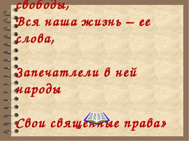 «Есть книга правды и свободы, Вся наша жизнь – ее слова, Запечатлели в ней н...