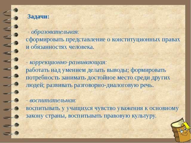 Задачи: - образовательная: сформировать представление о конституционных пр...