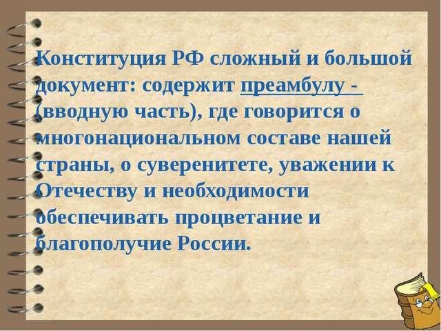 Конституция РФ сложный и большой документ: содержит преамбулу - (вводную част...