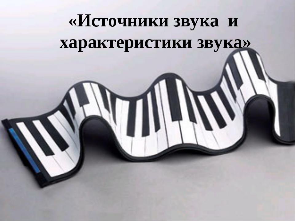 «Источники звука и характеристики звука»