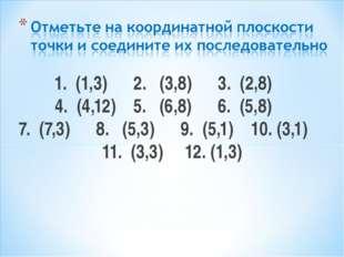 1. (1,3) 2. (3,8) 3. (2,8) 4. (4,12) 5. (6,8) 6. (5,8) 7. (7,3) 8. (5,3) 9. (