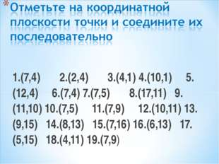 1.(7,4) 2.(2,4) 3.(4,1) 4.(10,1) 5.(12,4) 6.(7,4) 7.(7,5) 8.(17,11) 9.(11,10)