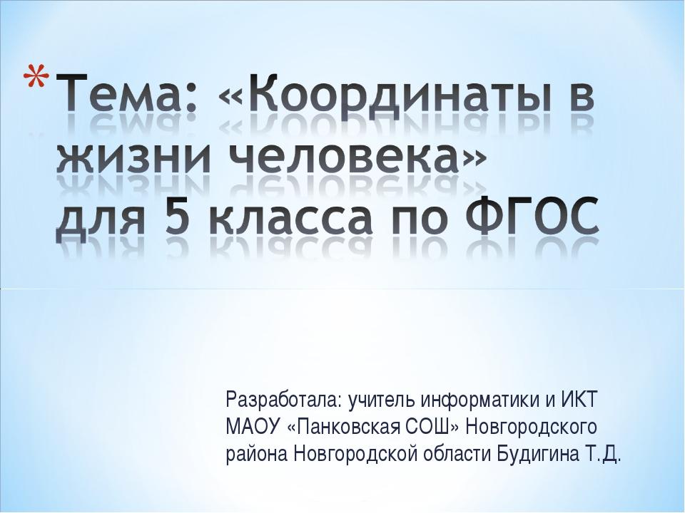 Разработала: учитель информатики и ИКТ МАОУ «Панковская СОШ» Новгородского ра...