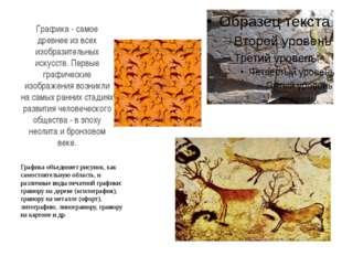 Графика - самое древнее из всех изобразительных искусств. Первые графические