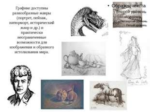 Графике доступны разнообразные жанры (портрет, пейзаж, натюрморт, исторически