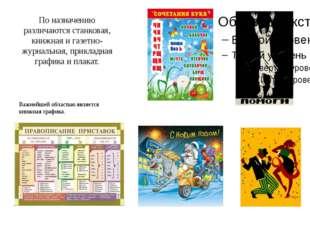 По назначению различаются станковая, книжная и газетно-журнальная, прикладная