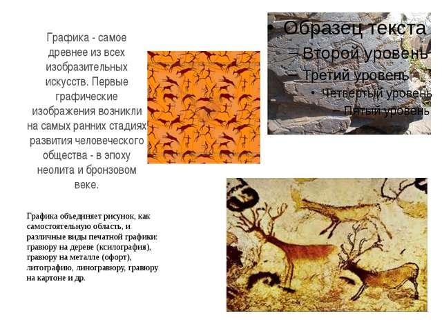 Графика - самое древнее из всех изобразительных искусств. Первые графические...