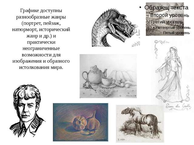 Графике доступны разнообразные жанры (портрет, пейзаж, натюрморт, исторически...