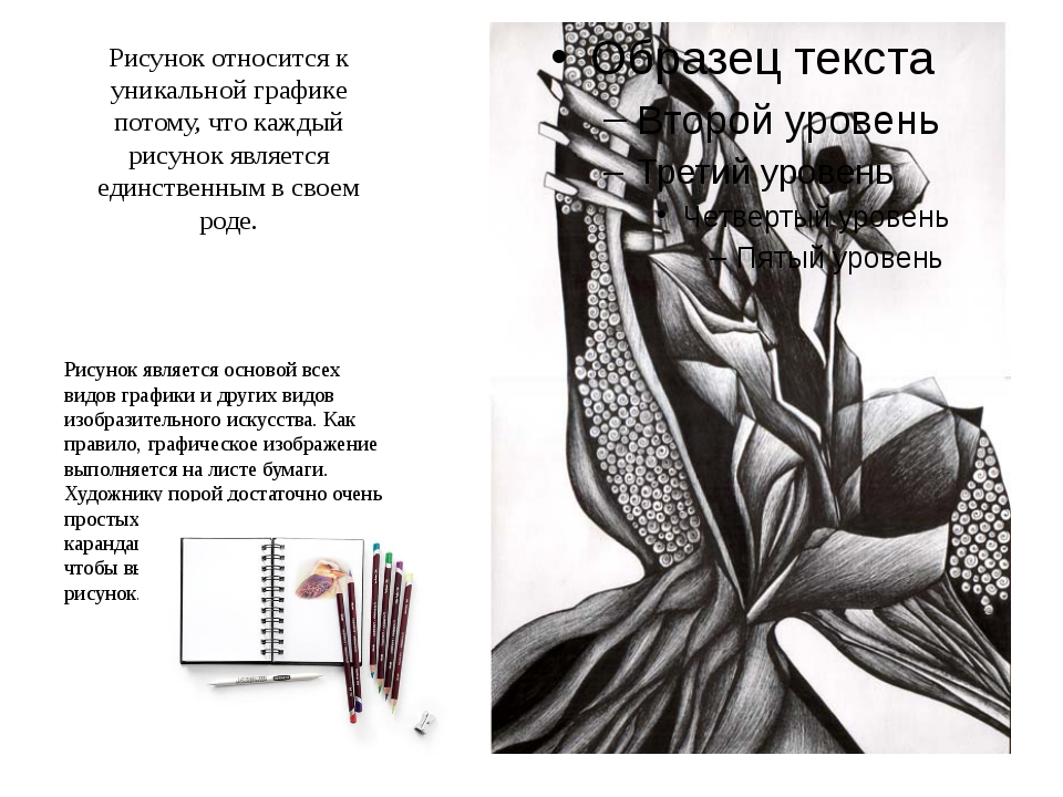 Рисунок относится к уникальной графике потому, что каждый рисунок является ед...