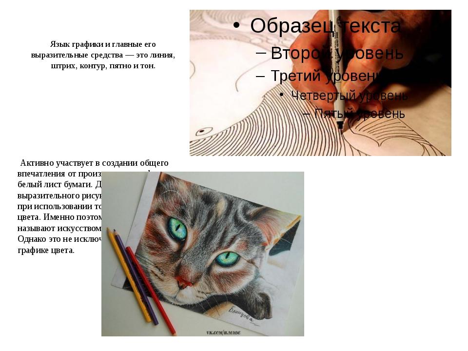 Язык графики и главные его выразительные средства — это линия, штрих, контур,...