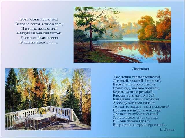 Вот и осень наступила Вслед за летом, точно в срок, И в садах позолотила Кажд...