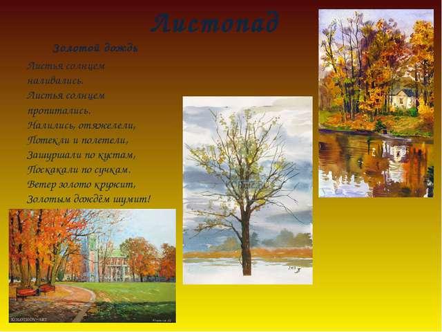 Листопад Золотой дождь Листья солнцем наливались. Листья солнцем пропитались....
