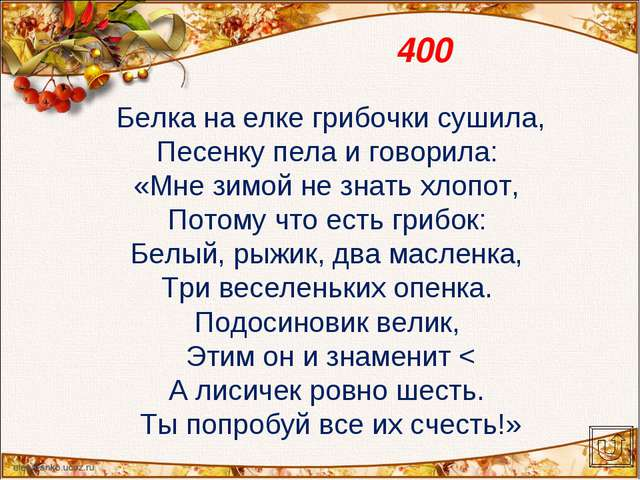 400 Белка на елке грибочки сушила, Песенку пела и говорила: «Мне зимой не зн...