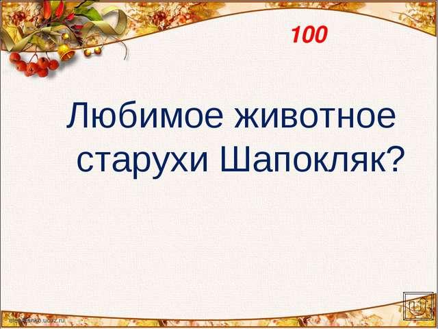 100 Любимое животное старухи Шапокляк?