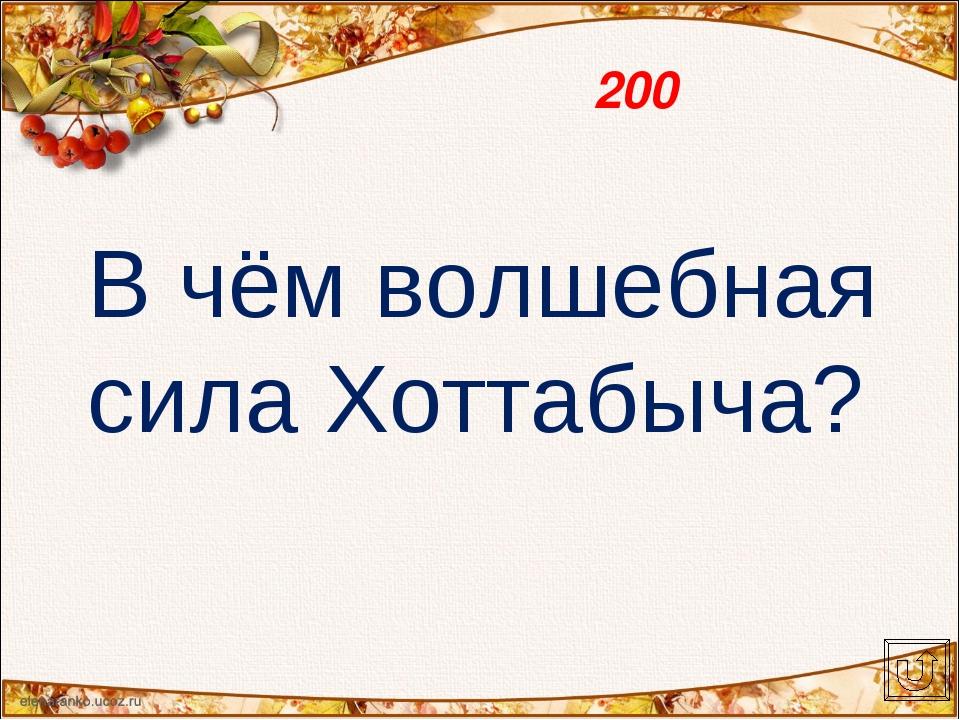 200 В чём волшебная сила Хоттабыча?