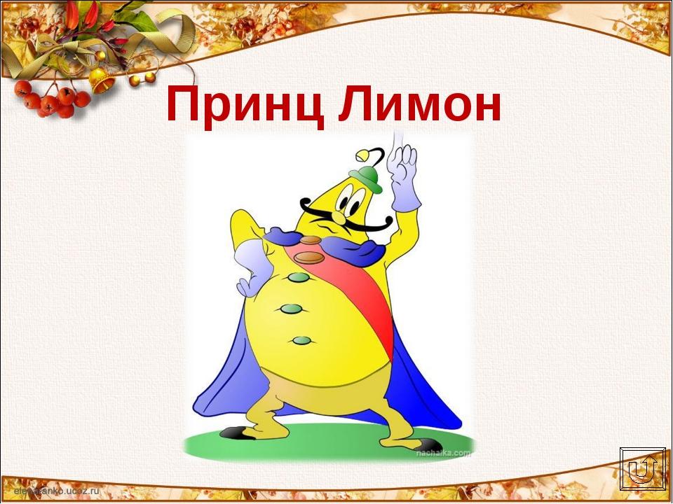 Принц Лимон