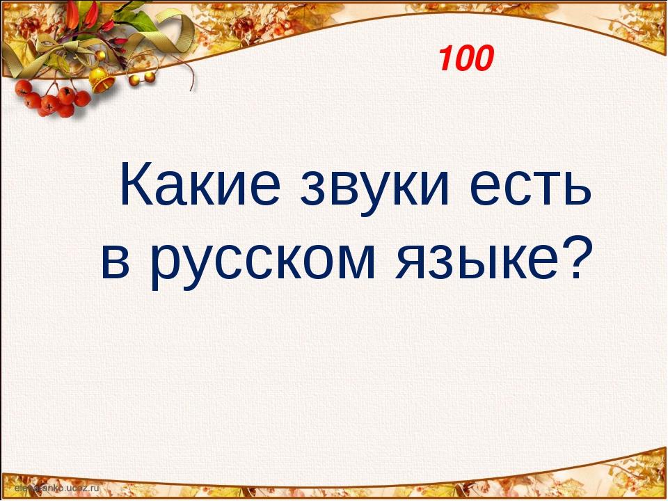 100 Какие звуки есть в русском языке?