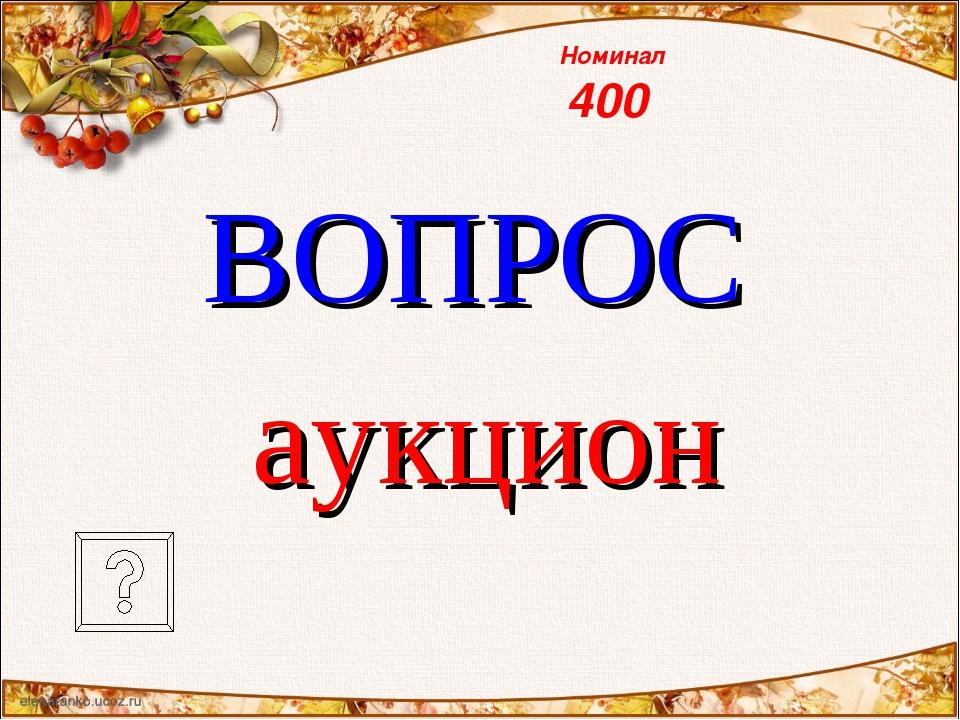 аукцион ВОПРОС Номинал 400