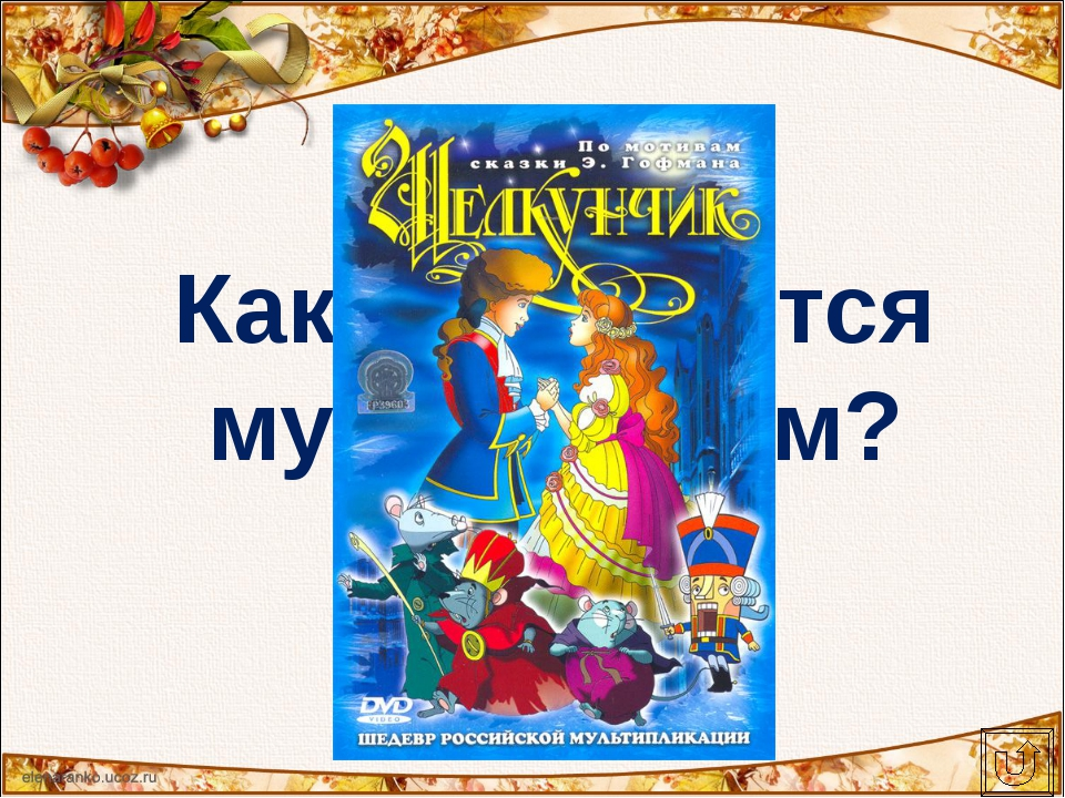 Как называется мультфильм?