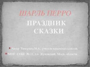 Автор Тиморина М.А., учитель начальных классов, МОУ СОШ № 11, г.о. Жуковский,