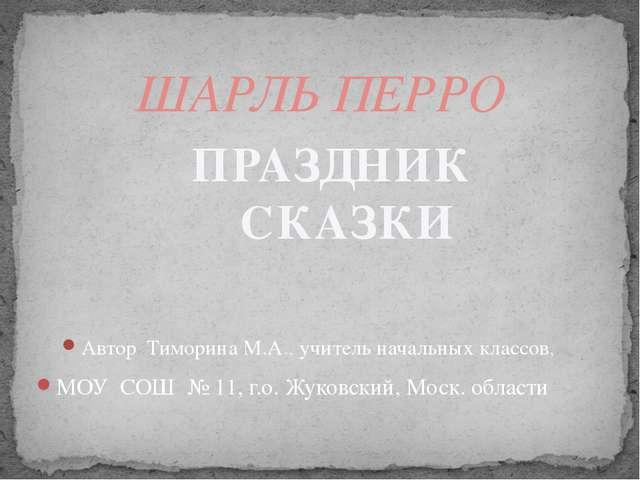 Автор Тиморина М.А., учитель начальных классов, МОУ СОШ № 11, г.о. Жуковский,...