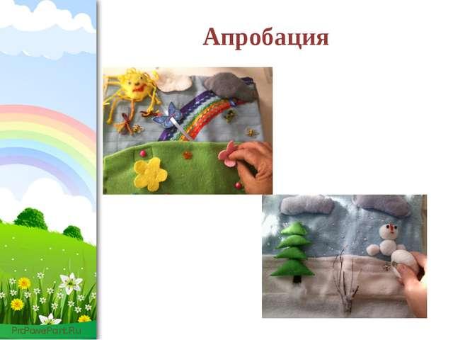Апробация ProPowerPoint.Ru