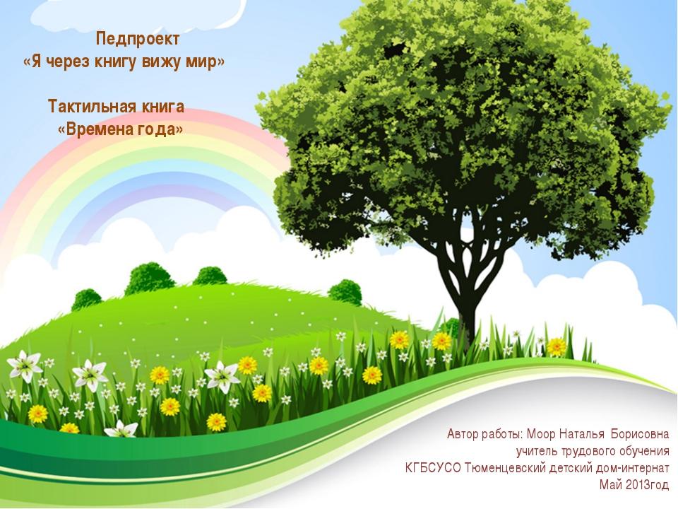 Педпроект «Я через книгу вижу мир» Тактильная книга «Времена года» Автор раб...