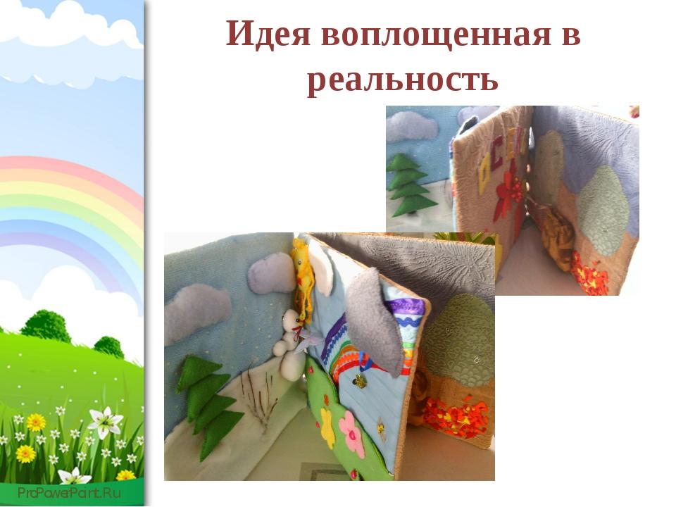 Идея воплощенная в реальность ProPowerPoint.Ru