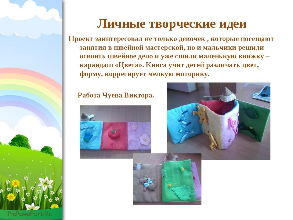 Личные творческие идеи Проект заинтересовал не только девочек , которые посещ...