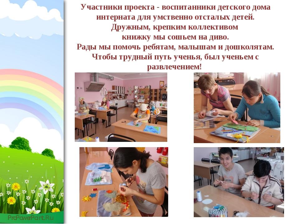Участники проекта - воспитанники детского дома интерната для умственно отстал...