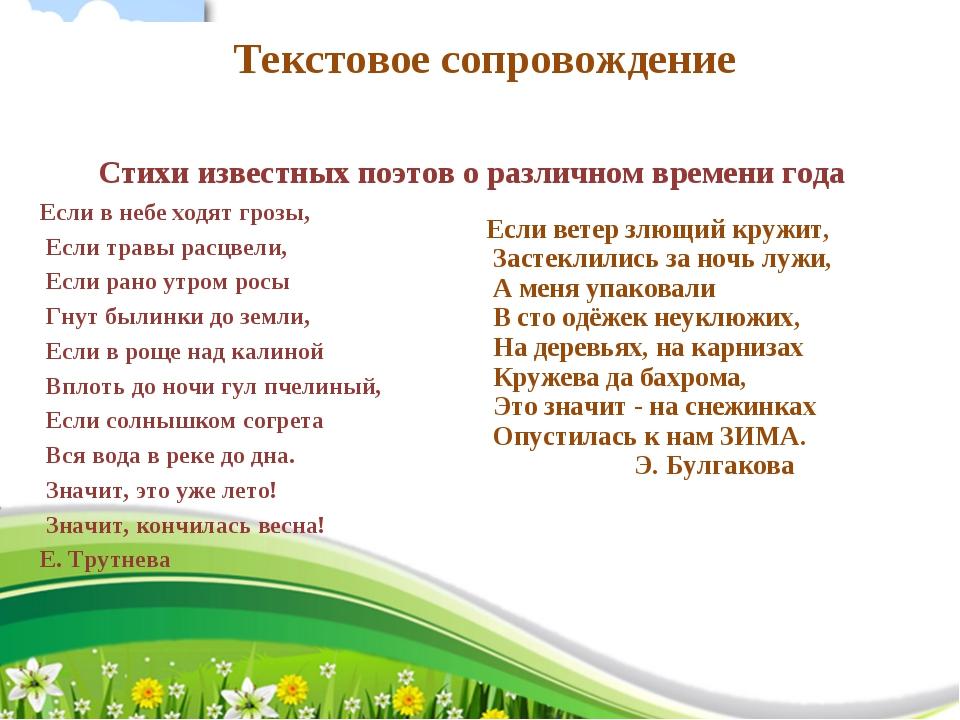 Текстовое сопровождение Стихи известных поэтов о различном времени года Если...
