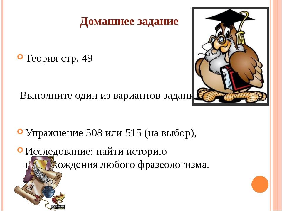 Домашнее задание Теория стр. 49 Выполните один из вариантов задания: Упражнен...