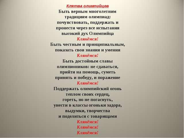 Клятва олимпийцев Быть верным многолетним традициям олимпиад: почувствовать,...