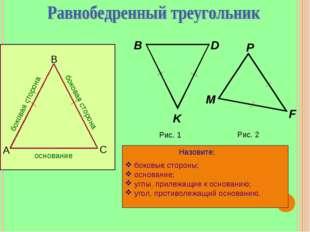 В А С боковая сторона боковая сторона основание Рис. 1 D Рис. 2 боковые сторо
