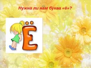 Нужна ли нам буква «ё»?