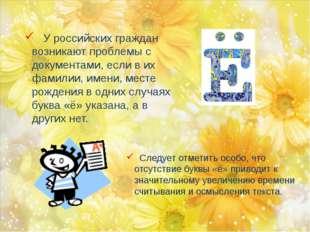 У российских граждан возникают проблемы с документами, если в их фамилии, им