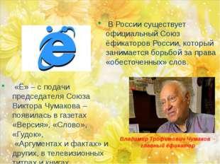 Владимир Трофимович Чумаков - главный ёфикатор «Ё» – с подачи председателя Со