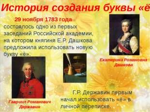 29 ноября 1783 года состоялось одно из первых заседаний Российской академии,
